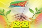 Congratulations Eritrea - May 24th 2012 - 21 years independence